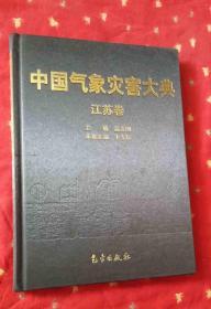 中国气象灾害大典:江苏卷  卞光辉气象出版社2008