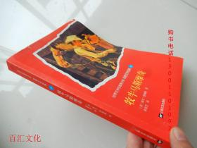 牧牛马斯摩奇(世界名著青少版·动物文学经典)