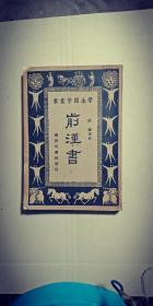 学生国学丛书《前汉书》