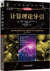 计算理论导引-原书第3版