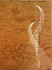 9787501030682/百工千惠-中国文物保护科学和技术成果展