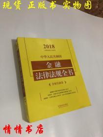 中华人民共和国金融法律法规全书(含相关政策)(2018年版)