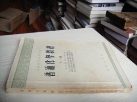 普通化学教程(上册)(武汉大学田世忠教授签名)