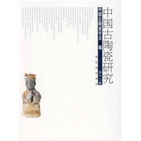 中国古陶瓷研究(第十二辑)