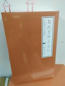 脂砚斋评石头记(套装上下册)