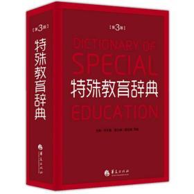 特殊教育辞典(第3版)