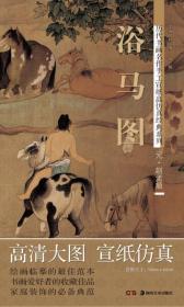 历代书画名作手工宣纸高仿真经典系列:赵孟頫(元)·浴马图