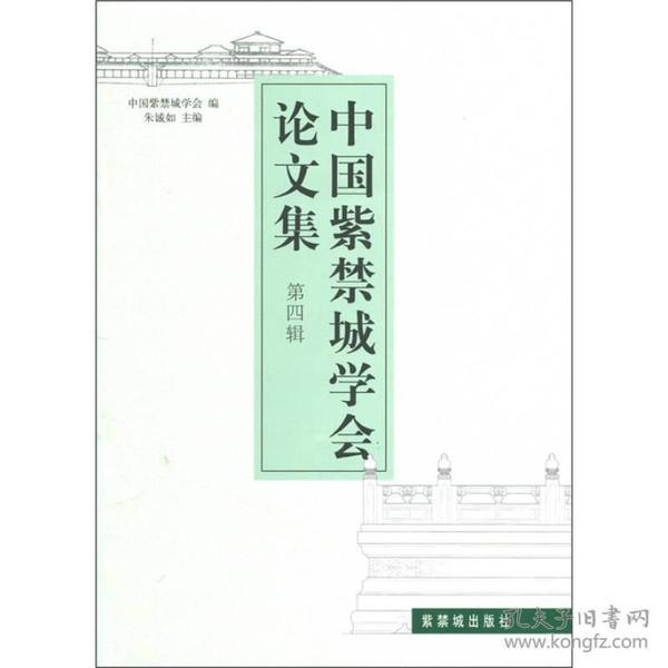中国紫禁城学会论文集