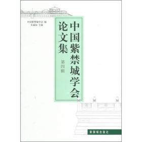 中国紫禁城学会论文集。第4辑