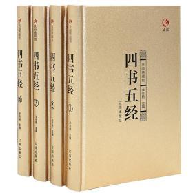 【精装】众阅典藏馆全4册--四书五经