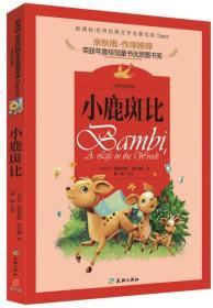 世界经典文学名著宝库:小鹿斑比