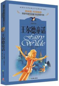 世界经典文学名著宝库:王尔德童话
