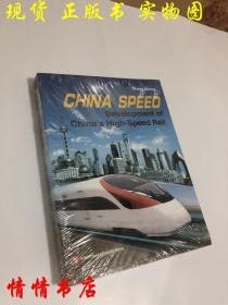 中国速度--中国高铁发展纪实(英文版)