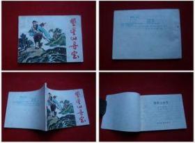 《望星山寻宝》,河北1985.6一版一印28万册,9243号,连环画
