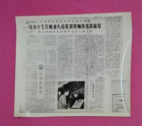老照片(老报纸)