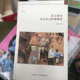 华夏文库·佛教书系·普天佛香:宋辽金元时期佛教