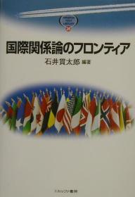 日文原版书 国际関系论のフロンティア 石井贯太郎 国际关系理论的前沿