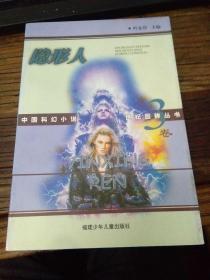 中国科幻小说世纪回眸(第三卷) 隐形人