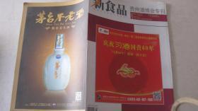 14-6新食品 第三届贵州酒博会专刊
