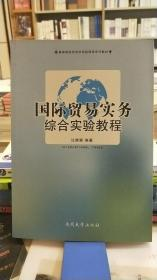 国际贸易实务综合实验教程/高等院校经济学实验课程系列教材