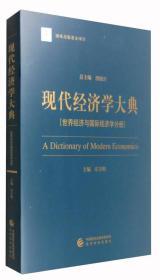现代经济学大典:世界经济与国际经济学分册