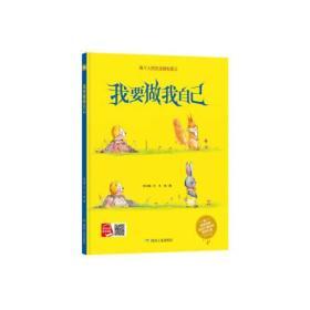 我要做我自己幼儿图书 绘本 早教书 儿童书籍 何文楠 文;文栋 图