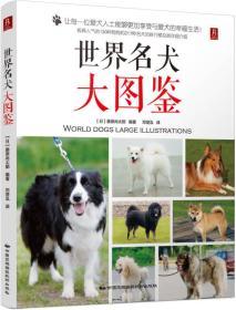 送书签cs-9787512208469-世界名犬大图鉴