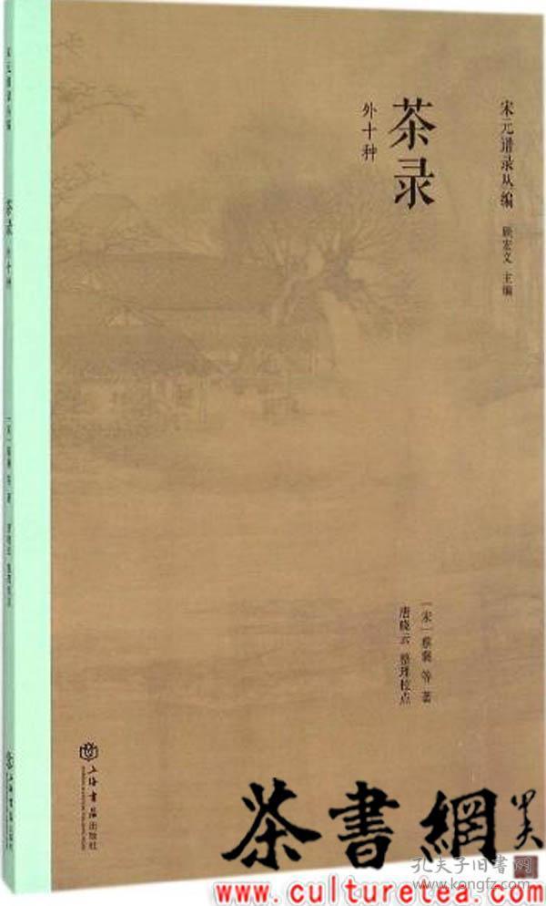 茶录(外十种)