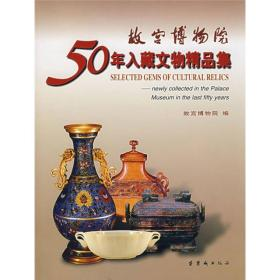 故宫博物院50年入藏文物精品集
