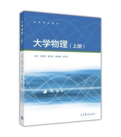 大学物理-(上册)