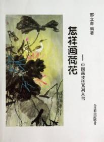 中国画技法系列丛书·怎样画荷花