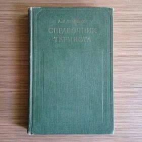 СПРАВОЧНИК ТЕРМИСТА (热处理工手册)