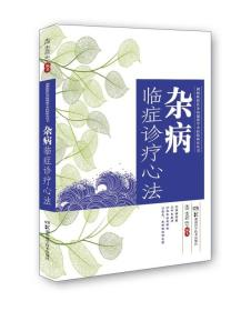湖湘欧阳氏杂病流派学术经验研究丛书:杂病临症诊疗心法