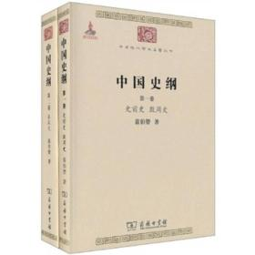 中国史纲(全两卷)