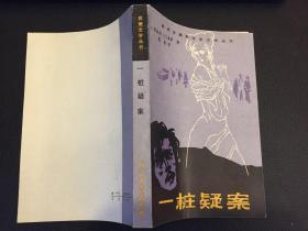西班牙葡萄牙语文学丛书:一桩疑案