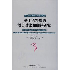 基于语料库的语言对比和翻译研究(非二手