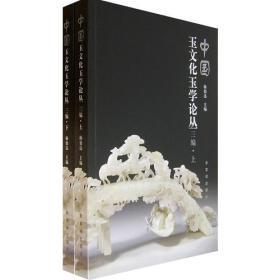 中国玉文化玉学论丛(上下册)