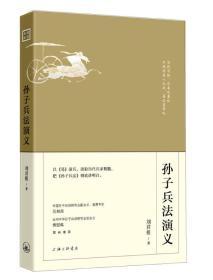 正版 《孙子兵法演义》 易学大师刘君祖新作