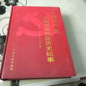 中国共产党大同市南郊区历史纪事:1921.8~2003.9