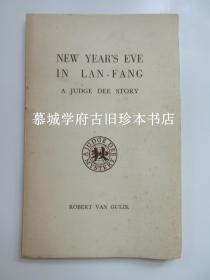 【稀见签赠本】1958年高罗佩夫妇自印限量(200册)并签赠的圣诞/新年赠书《狄公案-览坊的新年之夜》ROBERT VAN GULIK: NEW YEARS EVE IN LAN-FANG - A JUDGE DEE STORY