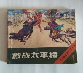 连环画:激战太平桥——《星星草》之一