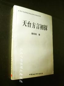 《天台方言初探》中国社会科学出版社