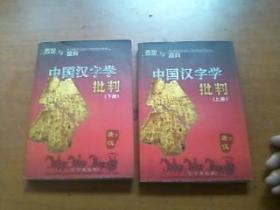 中国汉字学批判(上下) 一版一印 多资料