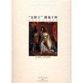 太阳王路易十四法国凡尔赛宫藏珍集