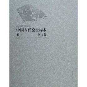 故宫博物院藏中国古代窑址标本·河南卷