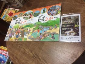 2本合售:新编 新しい社会 3-4 (上 下)【日文原版教材 日本小学校社会科用教材