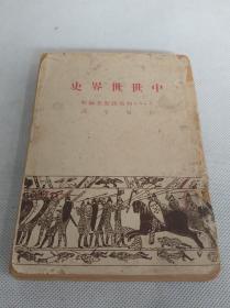 开明书店印行《中世世界史》1册