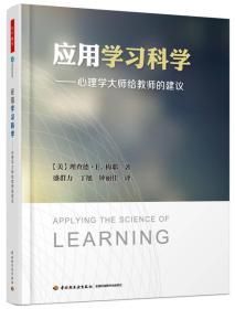 万千教育:应用学习科学--心理学大师给教师的建议