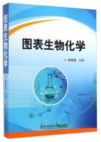 正版包邮微残9品-图表生物化学CS9787502386900