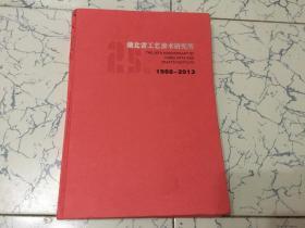 湖北省工艺美术研究所  1988-2013 [25周年]